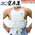 【あす楽対応】ミズノ 空手 胴プロテクター(全日本空手道連盟検定品) 防御力に優れるセーフティタイプ 子供〜大人まで対象 オプションで名前の刺繍も入ります 23JHA70601