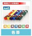 東京堂 空手帯/色帯:茶・紫・緑・青・黄・橙・赤/4cm巾/...