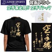 Tシャツ プリント ライナー スポーツ オリジナル
