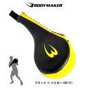 【あす楽対応】ボディメーカー BODYMAKER 空手 ハンドミットW 1個 KM067...