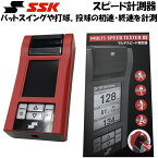 【あす楽対応】SSK 野球 練習用スピード測定器 マルチスピードテスターIII MST300