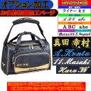楽天エナメルバッグ 名入れ刺繍(名前入り) ※刺繍加工する商品と一緒にご注文ください BAG-SISYU01