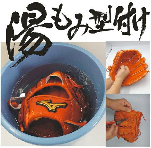 野球 グラブ・グローブ・ミットの湯もみ型付け glove-yumomi