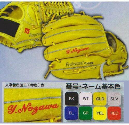 野球グラブ・グローブ 名入れカラー刻印(名前入り・オンネーム) ※返品交換不可 name-glove03