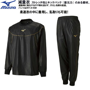 ミズノ 柔道 減量衣上下セット (パンツポケット付) 柔道着の中に着用し、乱取りも可能 S2-22JC8A9009-22JD8A9009