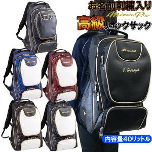 名前が刺繍で入る ミズノプロ 野球 バックパック/リュックサック SISYU-1FJD6000