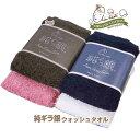 10 エアーかおる 純ギラ銀 ウォッシュタオル 32×40cm 日本製 ハンドタオル 銀糸ミューファン使用 重さ:45g 魔法の撚糸 浅野撚糸 おぼろタオル製