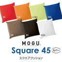 0 MOGU R 専用替えカバー MOGU BASIC Square45 スクエア45 シンプルでカ