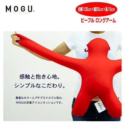 0MOGURモグピープルロングアーム話題の人形クッションが復活!約横05cm×縦55cm×高15cm