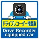【ドライブレコーダー搭載車マグネットA】100mm×100m...