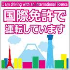 【国際免許マグネット】140mm×140mm