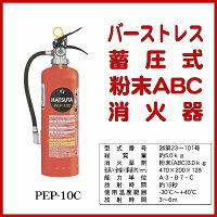 【2014年製】PEP-10C蓄圧式消火器10型※PP-10C後継品