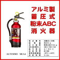 【2014年製】ミヤタアルテシモSA4EAL4型消火器リサイクルシール付