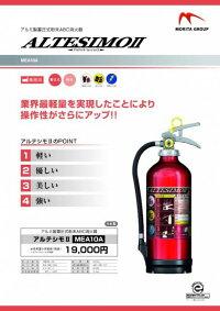 【2016年製】新型モリタ宮田工業アルテシモMEA10A10型消火器リサイクルシール付