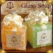JOE'SSOAP(ジョーズソープ)グラスソープキューブ石鹸洗顔料洗顔石鹸保湿泡透明ソープ80g顔やボディに使える!植物性グリセリンギフトに最適