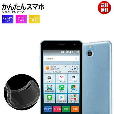 かんたんスマートフォン 705KC カバー ケース ソフト シンプル クリア 耐衝撃 ソフトケース ワイモバイル TPU 送料無料