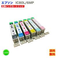 IC6CL80LEPSONエプソンインク互換インクEP-707AEP-708AEP-777AEP-807ABEP-807AREP-807AWEP-808ABEP-808AREP-808AWEP-907FEP-977A3EP-978A3EP-979A3EP-982A3互換インクカートリッジIC80L-BKICC80LIC80L-LCICM80LIC80L-LMIC80L-Y高品質