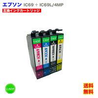 IC4CL69EPSONエプソンインク互換インクPX-045APX-046APX-047APX-105PX-405APX-435APX-436APX-437APX-505FPX-535F互換インクカートリッジIC69L-BKIC69L-CIC69L-MIC69L-Y高品質ブラックシアンマゼンタイエロー
