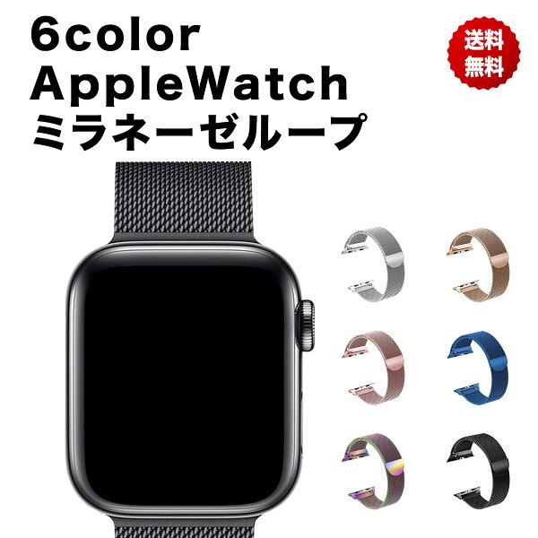 アップルウォッチApplewatchミラネーゼループバンドメンズレディースseries6SE54321ステンレス38mm40mm