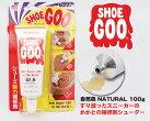 シューグーshoeGOO自然色NATURAL【シューズリペア補修靴コーティング】