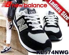 【期間限定送料無料 ニューバランス 574 レディース・サイズ】NEW BALANCE KL574NWG