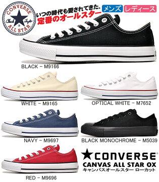 【コンバースオールスターOX】CONVERSEALLSTAROX