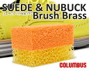 【COLUMBUS(コロンブス)】SUEDE & NUBUCK Brush Brass(スエード・ヌバックの汚れを落とす専用ブラシ)