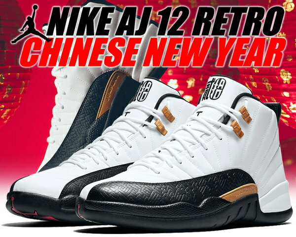 "最大3,000円OFFクーポン発行中!【ナイキ スニーカー エア ジョーダン 12】NIKE AIR JORDAN 12 RETRO ""CHINESE NEW YEAR"" white/black-varsity red-l.orewood brown:LTD online"
