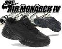 【送料無料 ナイキ エア モナーク 4】NIKE AIR MONARCH IV black/black 【DAD SHOES ダッドシューズ スニーカー メンズ】ワイズ D