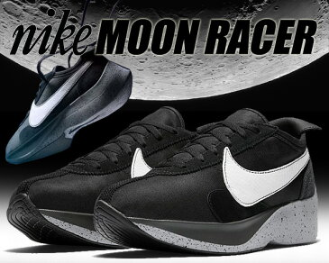 お得な割引クーポン発行中!!【送料無料 ナイキ ムーン レーサー】NIKE MOON RACER black/white-wolf grey【PERMISSION FOR TAKEOFF スニーカー メンズ ブラック 1972 Nike Moon Shoes】