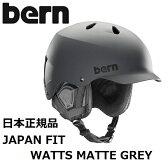 【BERN/バーン 】【 国内正規品 】【 JAPAN FIT 】2016 2017 bern バーン ヘルメット WATTS Matte Grey HARD HAT ワッツ ジャパンフィット スノーボード 自転車 スケートボード メンズモデル マットグレー SM25BMGRY スノボ WINTER 16/17 16-17 冬用
