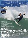 LUANA LANI 楽天市場店で買える「《レターパックライト(追跡可能メール便ご指定で全国一律送料370円》 SURFIN' LIFE (NO.521 2021年 1月号 隔月刊誌 サーフィンライフ サーフ 雑誌 本 NEW STANDARD SURFING ダイバー株式会社」の画像です。価格は1,000円になります。