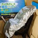 チャイルドシート 遮熱 防熱 カバー 新生児 赤ちゃん 太陽熱 防止 日よけ 保護/チャイルドシート遮熱カバー