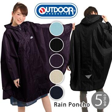 [メール便対応] OUTDOOR 無地 アウトドア レインポンチョ レインコート カッパ 雨ガッパ 雨 配色 反射板付き レディース メンズ 男女兼用 LZ