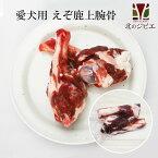【北海道直送】愛犬用 エゾシカ 上腕骨 2本 エゾ鹿肉 手作り食 ペット用おやつ 小型犬でも食べやすい 犬用骨