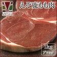 エゾ鹿肉 モモ肉 ブロック(1kg) 北海道産
