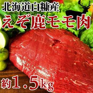 エゾ鹿肉モモ肉業務用 ブロック(不定貫約1.5kg)ジビエ料理/エゾシカ/蝦夷鹿/えぞ鹿/生肉…