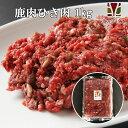 えぞ鹿100%のひき肉1kg (500g×2)赤身の多いモモ肉を主に使...