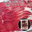 鹿肉 肩肉 スライス 2mm 1kg (500g×2パック)(しゃぶしゃぶ用に最適!)【エゾシカ肉ジビエ料理に!】[工場直販:北海道エゾ鹿肉使用]