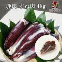 鹿肉 すね肉 ブロック 1kg【エゾシカ肉ジビエ料理に!】[