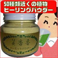 美杏香ハーミットパウダー240g 【薬草、漢方、煎じ茶、粉末】