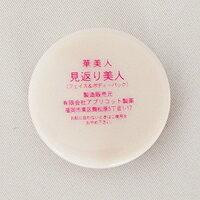 【定形外郵便】美杏香見返り美人 サンプル【お試し】乾燥肌・保湿・肌のハリ・肌の艶