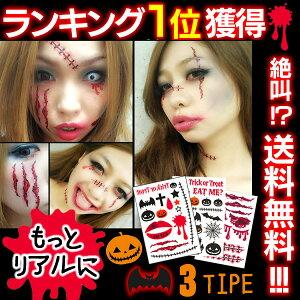 【ランキング1位獲得】ハロウィン タトゥーシール 血や傷、アザまで!!ハロウィンタトゥーシ...