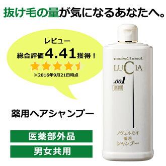 Grow hair shampoo 10P01Sep13 improve novel Moi medicated shampoo [345 ml: hair and scalp