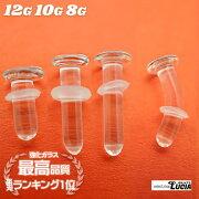 最高品質強化ガラス製★12G10G8Gボディピアス透明ピアスガラスリテーナーOリング付きラブレット型