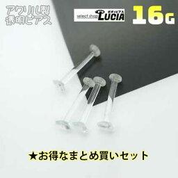 【4本セット】16G 高品質 ボディピアス 透明ピアス アクリルリテーナー Oリング付き ラブレット型