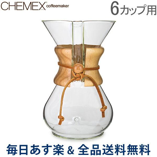 【2点で200円OFFクーポン】[全品送料無料] Chemex ケメックス コーヒーメーカー マシンメイド 6カップ用 ドリップ式 CM-6A あす楽