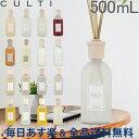 [全品送料無料] クルティ Culti ホームディフューザー スタイル 500ml ルームフレグランス Home Diffuse...