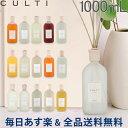 [全品送料無料] クルティ Culti ホームディフューザー スタイル 1000ml ルームフレグランス Home Diffus...