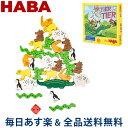 [全品送料無料]ハバ HABA 木のおもちゃ ワニに乗る 3678 / 4478 知育玩具 集中力 積み木 積み上げ 子供 プレゼント Animal Upon Animal Themes n Series